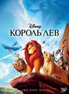 Король Лев (2D)