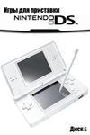 Игры для приставки Nintendo DS. Диск 5
