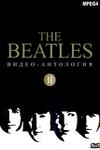 The Beatles видео антология часть 2