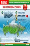 Все регионы России - 2008