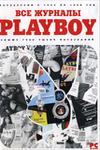 Все журналы Playboy