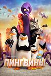 Пингвины из Мадагаскара (2D)