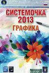 "Системочка 2013 ""Графика"""