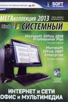 МегаКоллекция Системный 2013 (Disc 2)