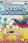 Все для WEB-дизайна