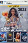 Антология. Лучшие графические редакторы 2013