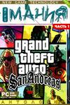 Grand Theft Auto: San Andreas антология