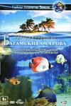 Багамские острова 3D: Таинственные пещеры и затонувшие корабли