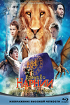 Хроники Нарнии: Покоритель Зари (3D)
