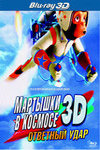 Мартышки в космосе: Ответный удар (3D)