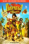 Пираты! Банда неудачников (3D)