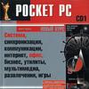 Новый курс: Pocket PC