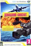 ДОМАШНИЙ КИНОХИТ. СБОРНИК ВИДЕОМАТЕРИАЛОВ ДЛЯ СОЗДАНИЯ DVD