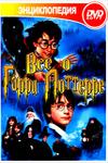 Все о Гарри Поттере