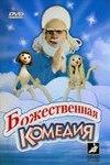 Божественная комедия. Спектакль театра С.В.Образцова.