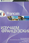 Изучаем Французский