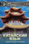 Учим китайский язык