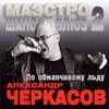 Александр Черкасов - По обманчивому льду