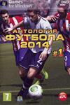 Антология футбола 2014 #1