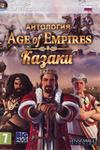 Антология Age of Empires/КАЗАКИ