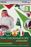 Лингафонный курс: Английский, Арабский, Испанский, Итальянский