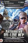 Антология онлайн игр часть 3