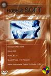 Новый SOFT. Лучшие программы для MacOS 2008