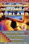 Полная коллекция программ от Borland