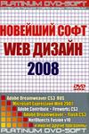 Новейший софт WEB  Дизайн 2008