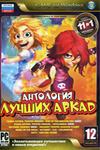Антология Лучших Аркад 11в1
