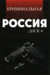 Криминальная Россия (Диск 4)