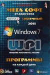 Мега софт. Выпуск 2. Windows 7. Системный