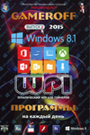 GAMEROFF. Выпуск 2. Windows 8.1. WPI