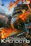 Летающая крепость (3D)