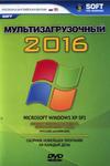 Мультизагрузочный 2016 Microsoft Windows XP SP3