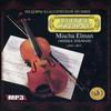 Великие скрипачи Mischa Elman