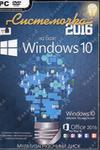 Системочка 2016. Windows 10. Мультизагрузочный диск. x86/x64. 10 редакций.