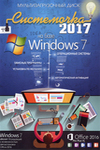 Системочка 2017. Windows 7 + Office 2016. Мультизагрузочный диск.