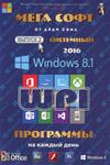 Мега софт от дяди Сема. Bыпуск 2. Системный 2016 Windows 8.1