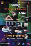Мега софт. Выпуск 7. Проектирование 2016. Программы для студента и инженера.