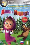 Маша и Медведь. Развивающие игры + мультфильмография. 51 в 1