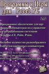 Программы и игры для Pocet PC.