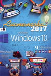 Системочка 2017. Windows 10 + Office 2016.
