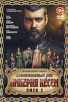 Великолепный век. Империя Кёсем (сериал, диск 2).