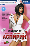 Аспирин Windows 10