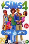 The Sims 4: Отцы и Дети + Все DLC