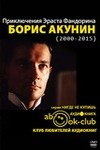 Борис Акунин - Приключения Эраста Фандорина (2000-2015)