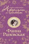 Фаина Раневская - Самые остроумные афоризмы и цитаты (2013)