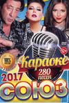 Караоке Союз 2017 (280 песен)