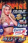 Самые горячие хиты на Europa Plus 50/50 (200 клипов)